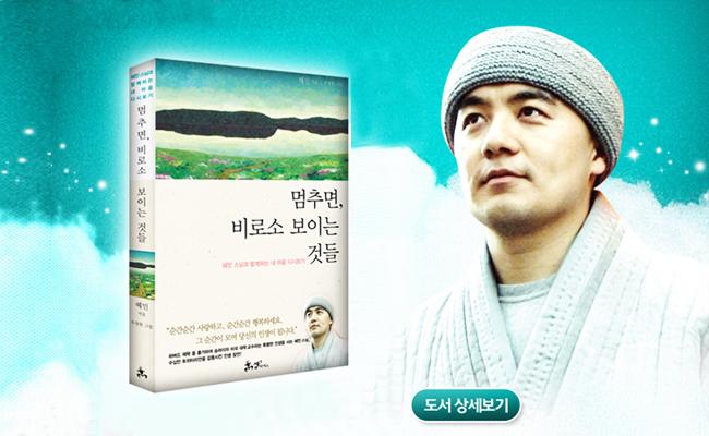 Buku-buku Buddhis Jadi Buku Terlaris di Korea