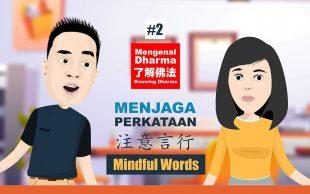 Menjaga Perkataan (注意言行 Mindful Words) – Seri Mengenal Dharma #2