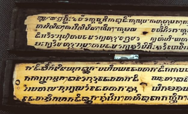 Naskah Merapi-Merbabu: Manuskrip yang Terlupakan