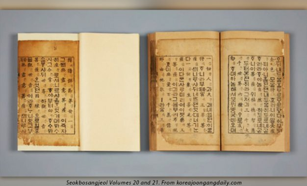 Manuskrip Buddhis Korea Dipamerkan pada Hari Hangul